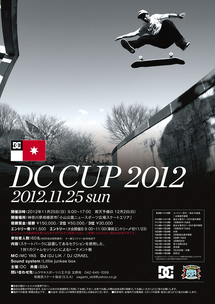 DC CUP 2012