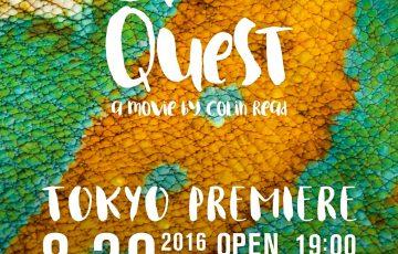 SPRIT_QUEST_TOKYO_AD
