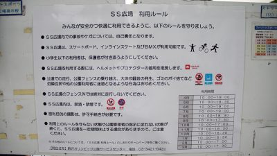 komazawa-skatepark-renewal-open_28
