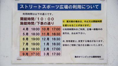 komazawa-skatepark-renewal-open_29