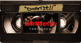 toriotoko266