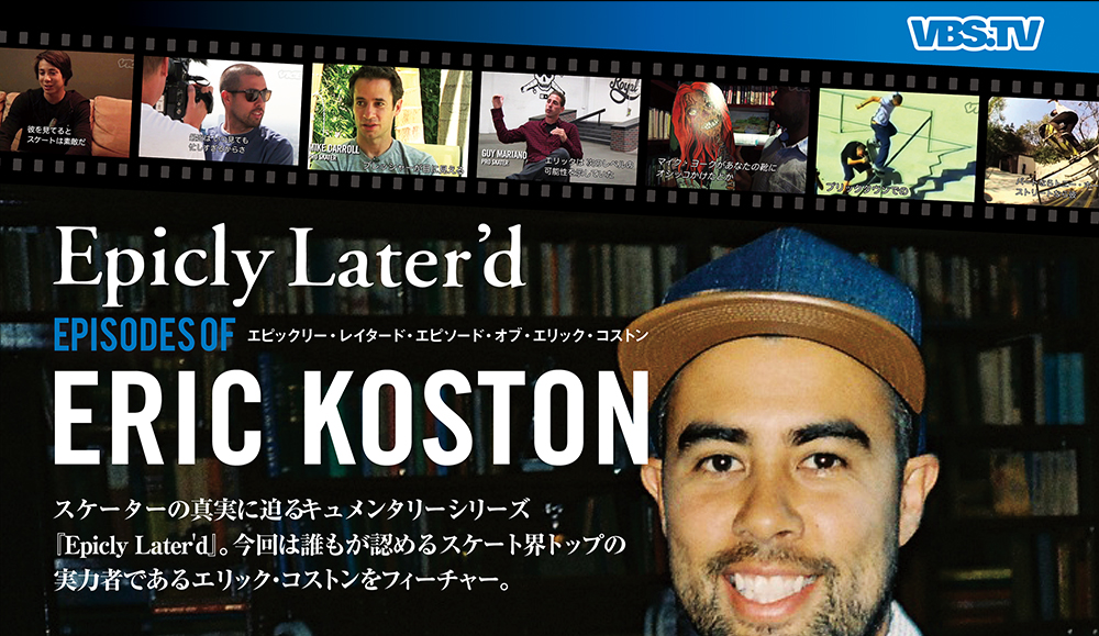 Epicly Later'd Episodes of Eric Koston
