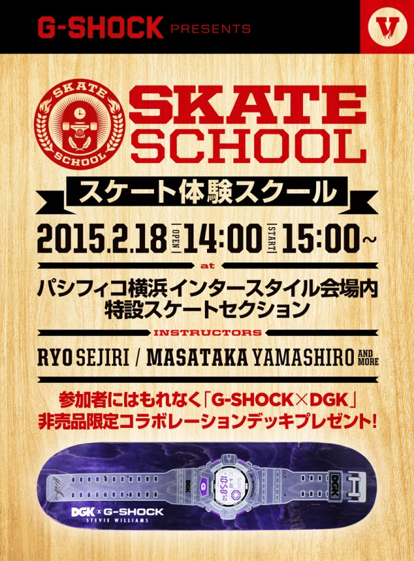 G-SHOCK_SKATE_SCHOOL_AD2