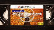 [DOIN' IT] IFO AUTUMN JUMBO TOUR