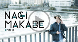 [PICK UP] NAGI MAKABE / 真壁 ナギ