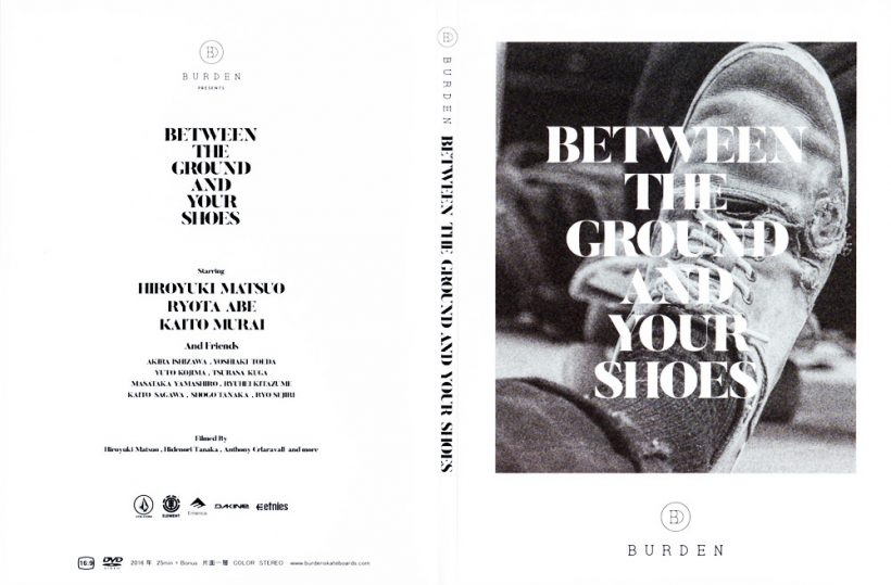 between_the_ground_and_your_shoes