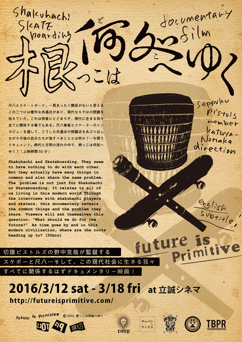 futureisprimitivekyoto01