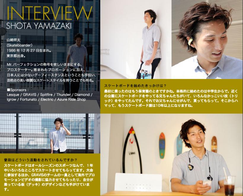 pioneer_shota_yamazaki_interview