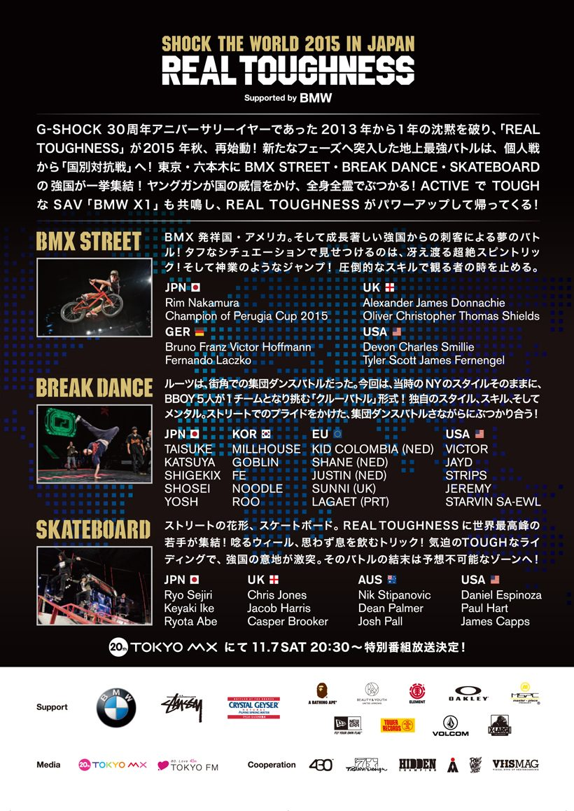 real_toughness_flier150930ol